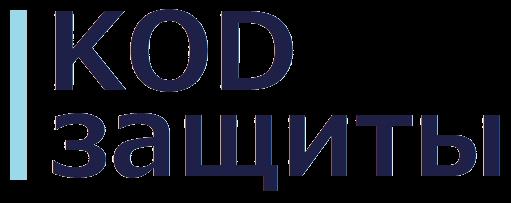 ООО «Код Защиты»